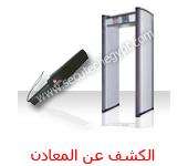 metal-detectors